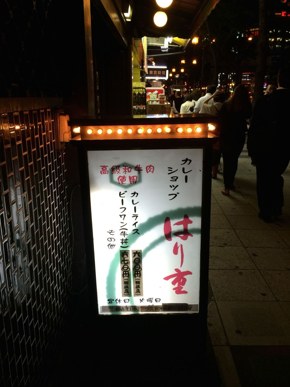 はり重カレーショップ(大阪・道頓堀)