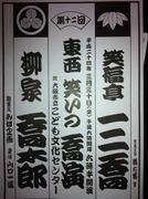 第12回東西笑いの喬演@大阪市立子供文化センター