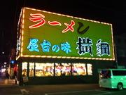ラーメン横綱吉祥院店