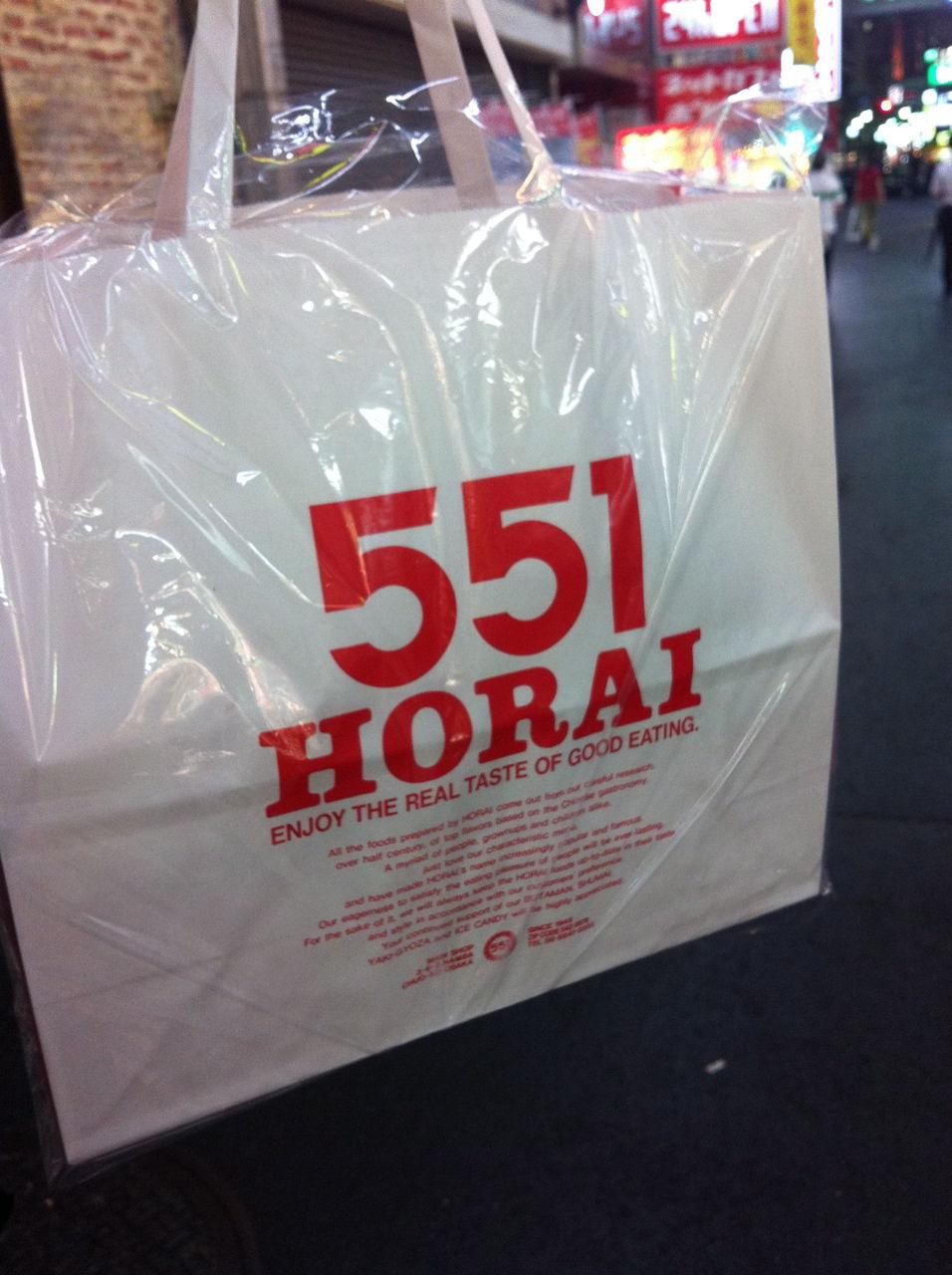 551蓬莱の紙袋