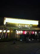 20120229繁昌亭