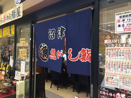 沼津魚がし鮨@浜松駅メイワン