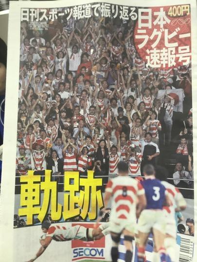 日刊スポーツ報道で振り返る日本ラグビー速報号