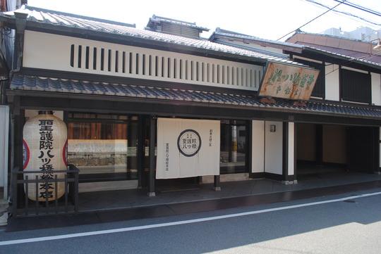 聖護院八ッ橋総本店の本店-1