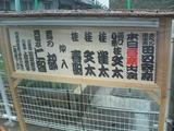 20060819田辺寄席