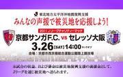 京都×C大阪チャリティーマッチ