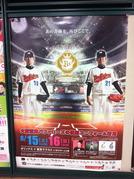 [Bs]20130615-16Bs試合告知Poster