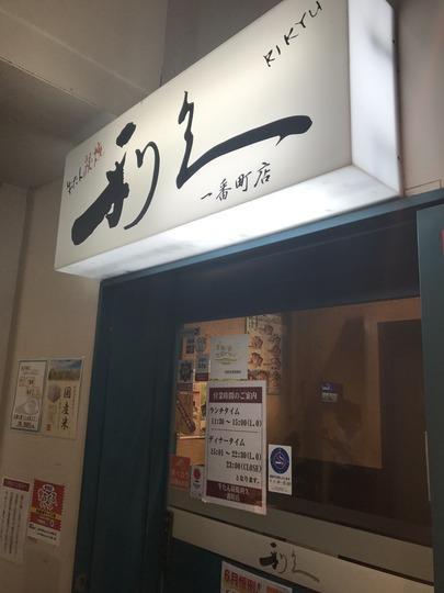 牛たん炭焼「利久」一番町店