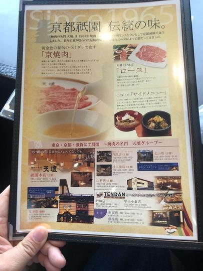 出汁@焼肉の名門「天壇」祇園本店