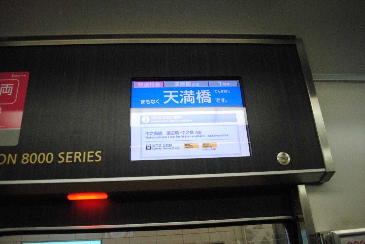 京阪特急「洛楽」-3
