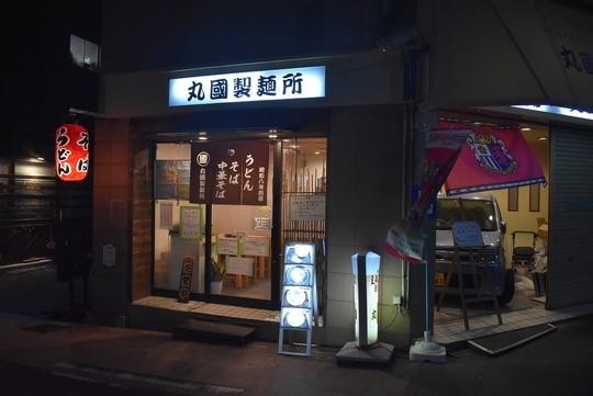 丸國製麺所(大阪・鶴ヶ丘)