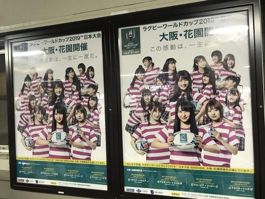 NMB48@ラグビーワールドカップ2019日本大会「大阪・花園開催」告知