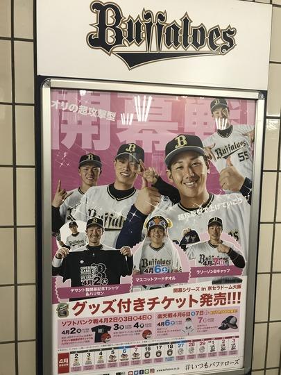 【Bs】20190402-0503試合告知ポスター