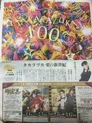 20140101朝日新聞・宝塚歌劇特集