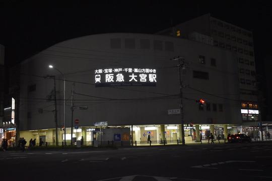 【関西初の地下鉄道駅】大宮駅(阪急京都線)@京都・四条大宮