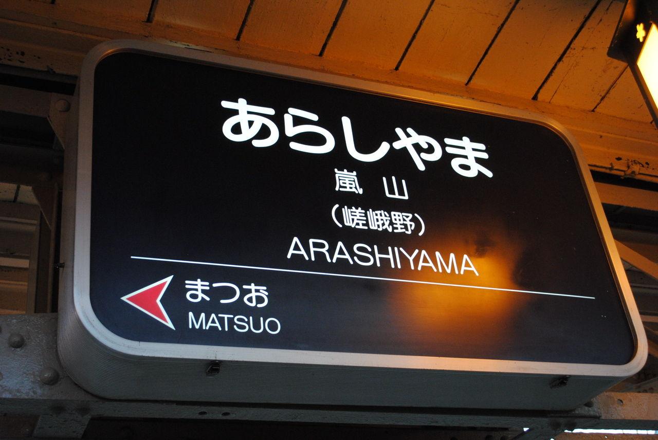 阪急嵐山駅標示板