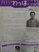 林家花丸@月刊ワッハ2010年1月号