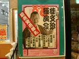 20060808桂文珍独演会