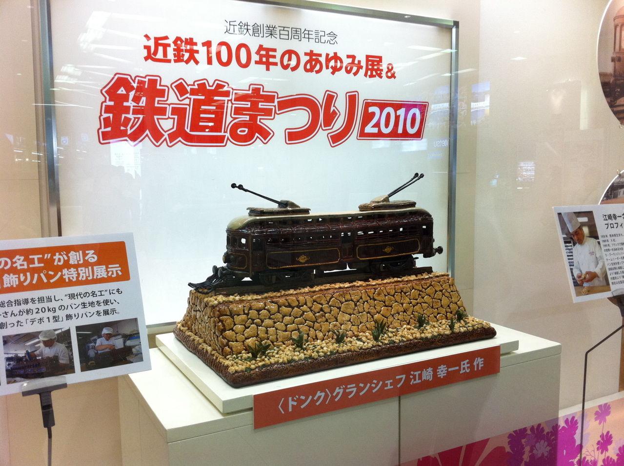 近鉄100年のあゆみ展&鉄道まつり2010