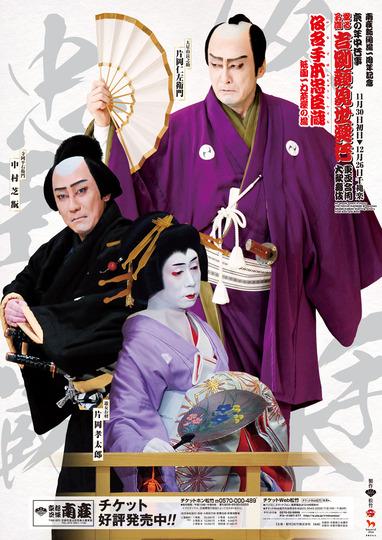 minamiza1912_poster_kanatehon-1574987489573