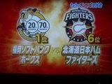 20080403福岡ソフトバンクホークス