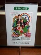 20130921OSK大丸心斎橋劇場-1