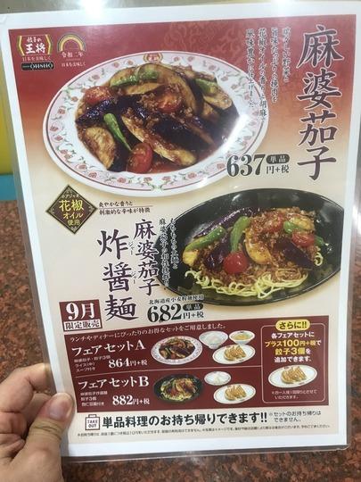 【2020年9月フェアメニュー】麻婆茄子@餃子の王将(京都王将)国道大手筋店