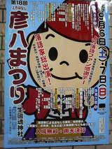 20080907彦八まつり-1