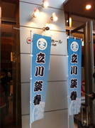 NHK大阪ホール入口
