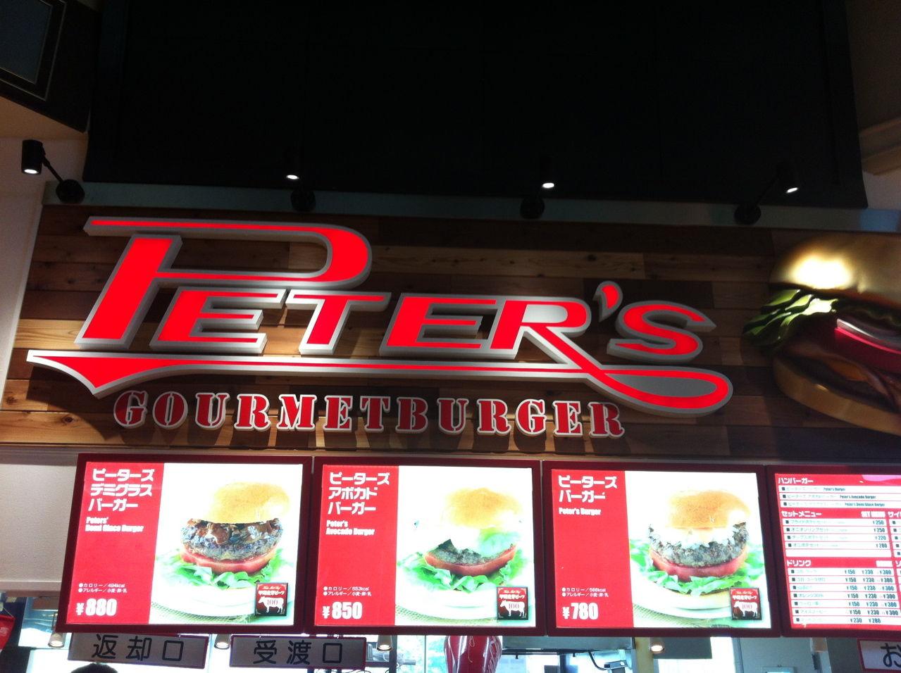 談合坂Peter's burger-1