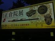 第63回正倉院展@奈良国立博物館