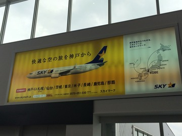 神戸空港発着スカイマーク看板