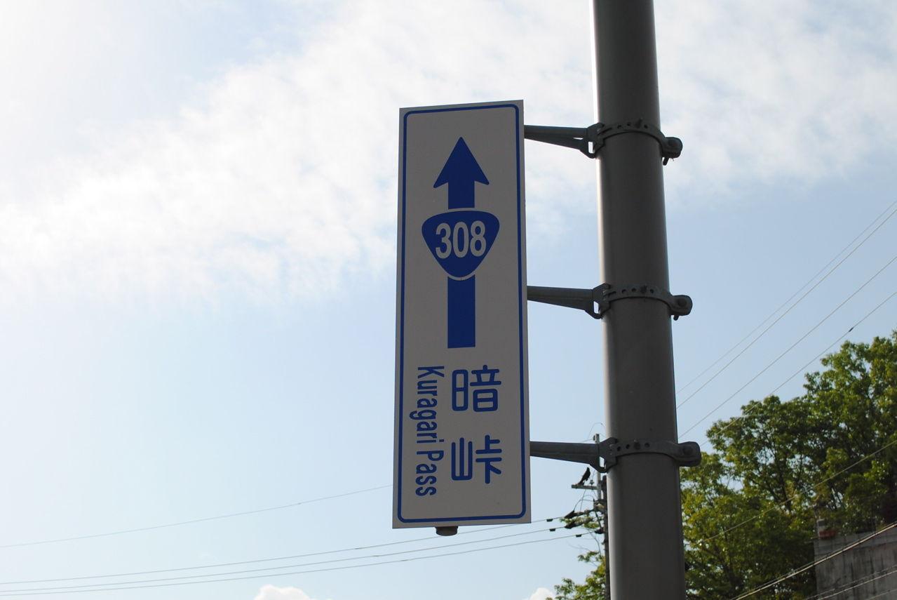 暗峠への道路標識