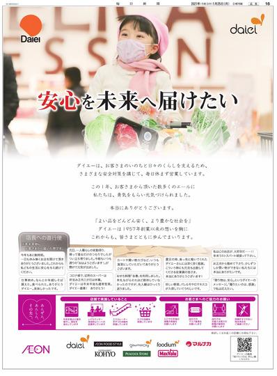 daiei全面広告@20210125毎日新聞