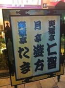 20120229繁昌亭-2
