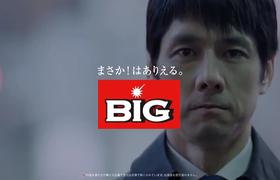 西島秀俊@サッカーくじ「BIG」CM