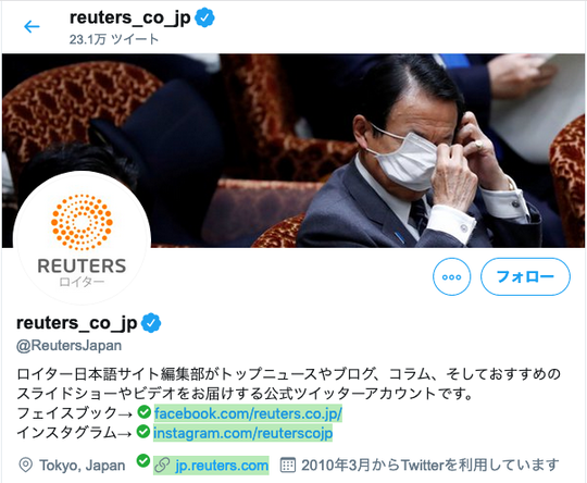 「ロイター(Reuters)」日本語TWトップページ