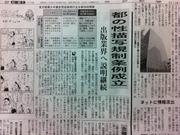 20101216京都新聞