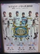 Legend Series 2013