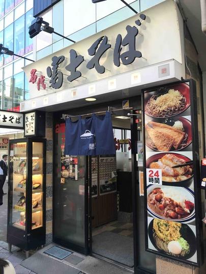 名代富士そば御徒町駅前店