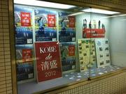 KOBE de 清盛2012