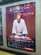 志の輔らくごin森ノ宮2013