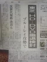 東芝 HD-DVD撤退検討@朝日新聞