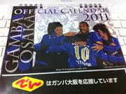 2011ガンバ大阪卓上カレンダー