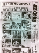 田辺寄席会報「寄合酒」No531