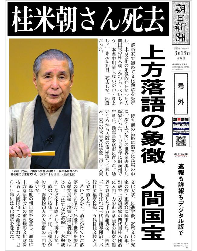20150319朝日新聞・号外