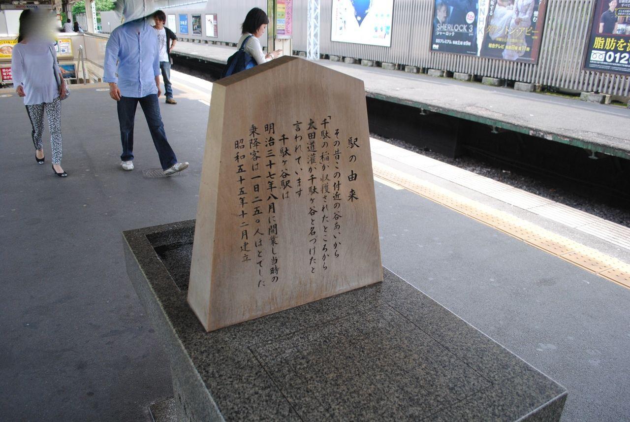 駅の由来@千駄ヶ谷駅