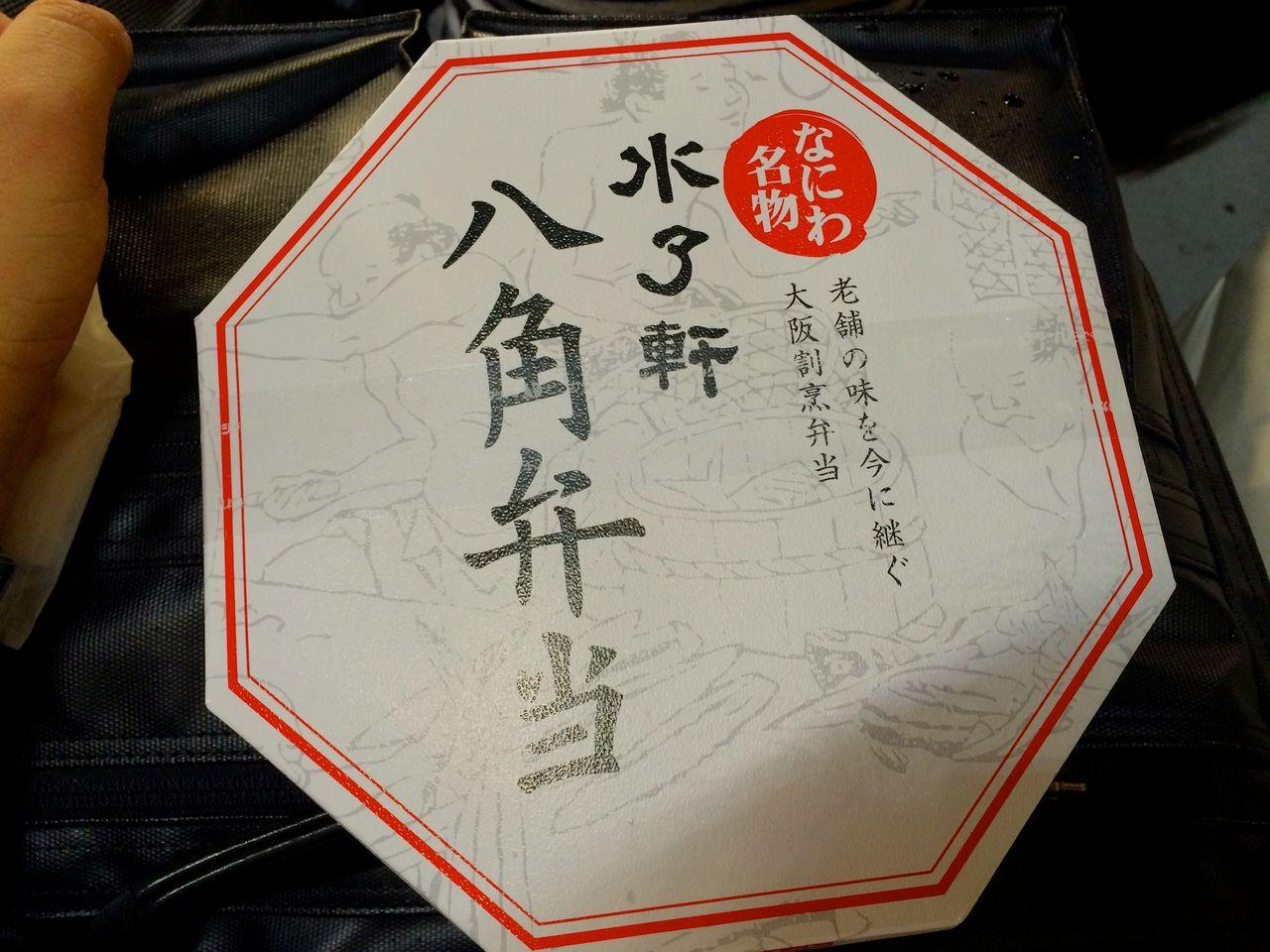 【駅弁】水了軒の八角弁当