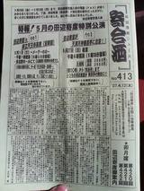 田辺寄席ニュース『寄合酒』No.413