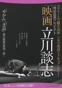 映画 立川談志 チラシ(表)